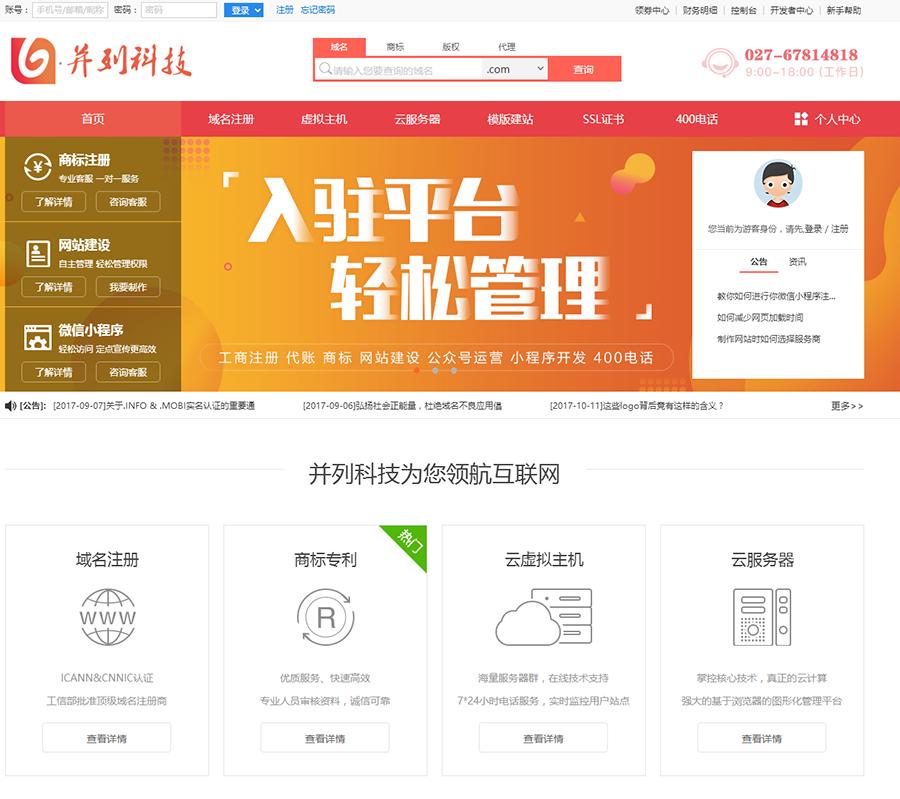 武汉并列科技有限公司.png